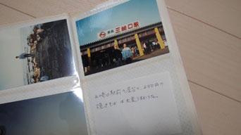 写真3.jpg