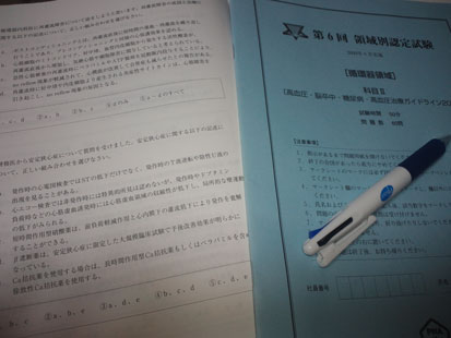 試験.jpg